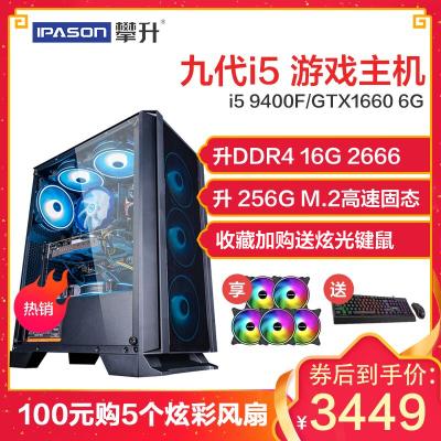 攀升 Intel 酷睿 I5 9400F/GTX 1660 6G/16GB/256GB M.2 游戏吃鸡电脑 组装机 diy台式机 电脑主机