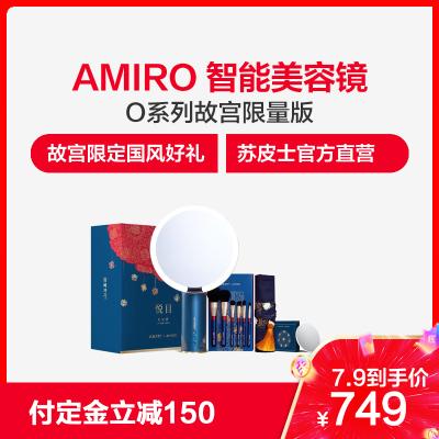 【618超級秀同款】AMIRO 智能LED美容鏡日光鏡 O系列故宮限量版 故宮藍