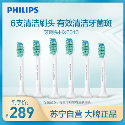 飛利浦(Philips)電動牙刷頭HX6016/63 六支裝清潔型適配HX6730/HX3226/HX6921等型號