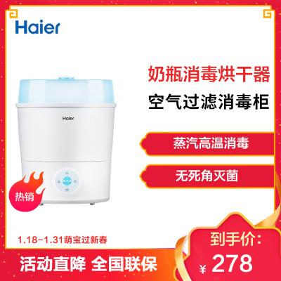 海尔(Haier)母婴幼儿童奶瓶消毒带烘干器 宝宝婴儿蒸汽消毒锅 暖奶器温奶器空气过滤母婴消毒柜 HBS-S0102