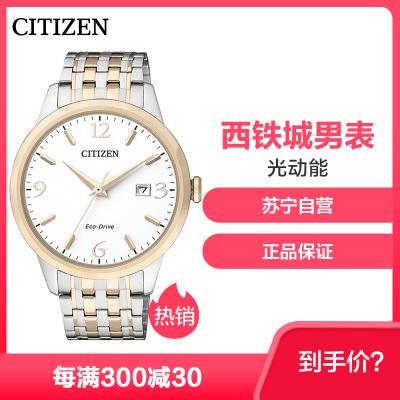 西鐵城(CITIZEN)手表 光動能不銹鋼間玫瑰金色表帶情侶表男表BM7304-59A