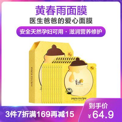 【全新包裝】papa recipe 春雨 蜂蜜補水滋養 面膜 10片/盒 密集補水