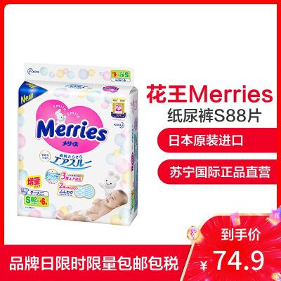 花王(MERRIES)小號嬰兒紙尿褲 S號S88片 (S碼增量裝) 4kg-8kg 日本原裝進口