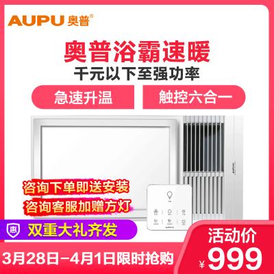 奧普(AUPU)浴霸QDP6626B速熱取暖集成吊頂式大功率風暖浴霸 智能觸摸開關超薄箱體 風暖 多功能浴霸