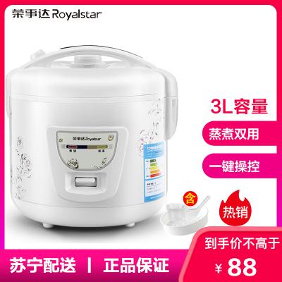榮事達(Royalstar)電飯煲RX-30K黑晶內膽3L容量電飯鍋迷你小型家用智能迷你1-2-3-4人底盤加熱
