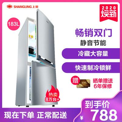 上菱(shangling) BCD-183D 183升双门冰箱 快速制冷 优质压缩机静音节能 小冰箱 两门家用电冰箱