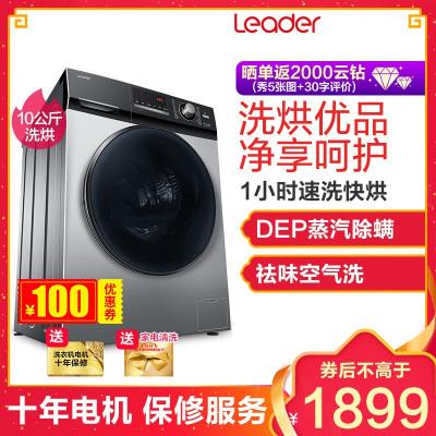 海尔统帅(Leader) @G1012HB76S 10公斤 变频 全自动 滚筒 洗衣机 干衣机 洗烘一体机 洗干一体