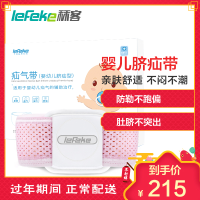 秝客(lefeke)疝气带C02-QS-6 医用透气凸肚脐疝带婴儿小儿疝气贴 粉色双条装 均码可调节
