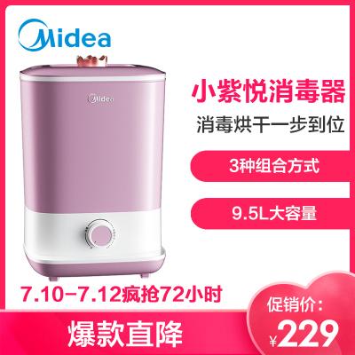 美的(Midea)嬰兒寶寶奶瓶消毒帶烘干器消毒鍋柜機煮鍋收納箱盒蒸汽消毒小紫悅MI-MYXE103