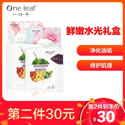 一葉子鮮嫩水光禮盒 綠茶精粹提取 清潔補水保濕提亮膚色男女玻尿酸收縮毛孔