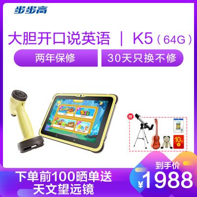 步步高家教機K5 米黃 2+64G 魔法麥克風 點讀機早教機學習機 平板電腦故事機 小天才兒童平板