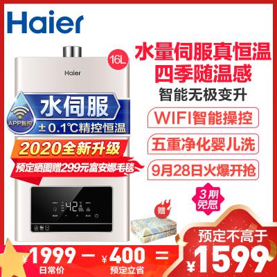 Haier/海爾燃氣熱水器JSQ30-16TE7(12T)U1 16升 水伺服恒溫 WIFI+語音智控 智能變升 隨溫感