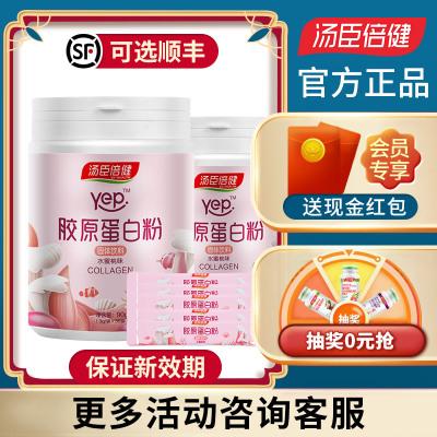 湯臣倍健 膠原蛋白粉劑3g*30袋*2罐裝 女性 可以搭葡萄籽女士維生素VC旗艦店品質 膠原蛋白