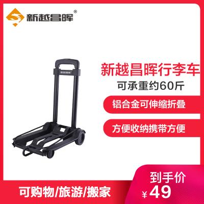 新越昌暉小推車小拖車行李車折疊拉桿車拉貨車購物車33*22*96承重約60斤(小黑輪)F51003