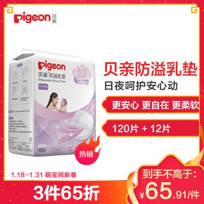 贝亲(PIGEON)母婴幼儿童 防溢乳垫120+12片装(新老包装随机)PL163