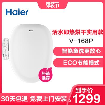 海尔(Haier)卫玺 智能马桶盖V-168Plus新升级电动坐便器盖 即热式洁身器 支持加热冲洗 暖风 防电墙