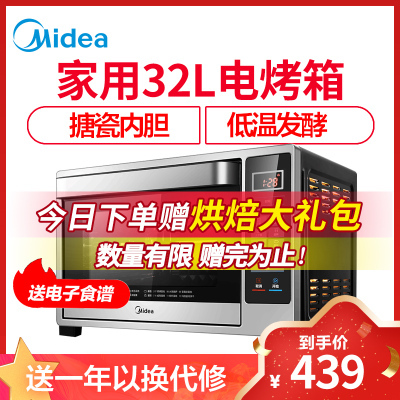 美的Midea 電烤箱 T4-L326F 32L 智能一鍵烘焙 搪瓷內膽 低溫發酵 旋轉燒烤 雙感溫探頭 上下獨立控溫