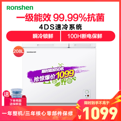 容聲(Ronshen)BCD-208MS/A 208升頂開門雙溫雙箱冰柜 冷凍冷藏 1級能效 家用商用臥式冷柜(珍珠白)