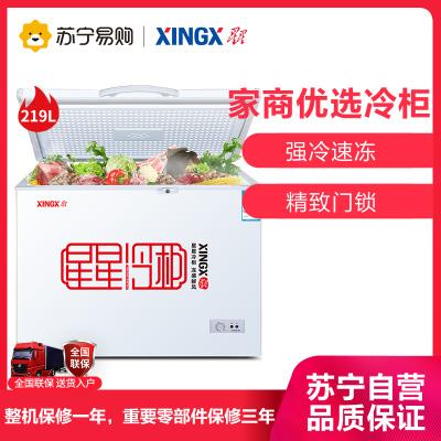 星星(XINGX) BD/BC-219E 219升 臥式冷柜 冰柜 家商兩用 頂開門 靜音降噪 冷藏冷凍轉換柜 (白色)