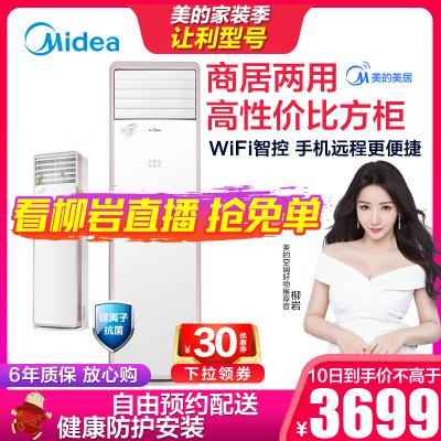 美的(Midea)3匹智能商居兩用空調 3級能效強勁冷暖 靜音節能 家用客廳立式柜機 KFR-72LW/WPCD3@