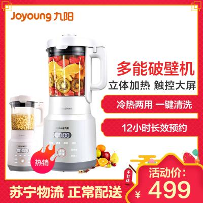 九阳(Joyoung) 破壁料理机 L18-Y902 家用加热搅拌机榨汁机宝宝辅食机