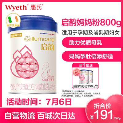 惠氏啟賦啟韻(Wyeth illumcare)孕婦奶粉 孕產婦配方 孕媽奶粉(孕期哺乳期適用)800g