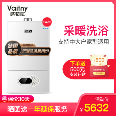 威特尼(Vaitny) 24KW壁挂炉 BTB系列 采暖炉热水器两用(天然气) 板换技术恒温拒绝忽冷忽热100-180㎡