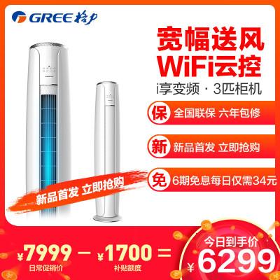 格力(GREE)3匹 变频柜式家用冷暖空调 KFR-72LW/ (72580) FNhAa-A3 I享静音柜机