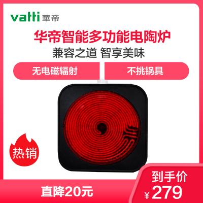 華帝(VATTI)電陶爐 家用炒菜 電磁爐大功率 煮茶爐 智能光波電池爐臺式爆炒 DT-22T18