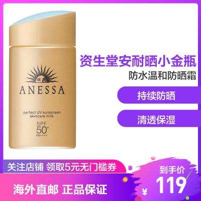 【熱賣】SHISEIDO/資生堂 安熱沙 安耐曬小金瓶 防水溫和防曬霜60ml SPF50+PA++++