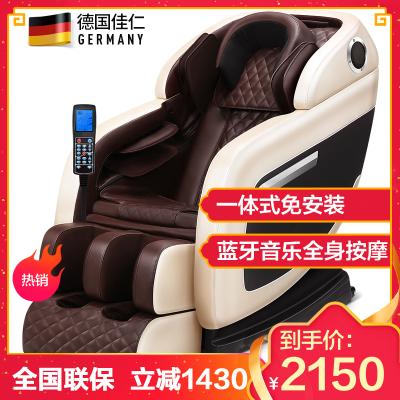 德国佳仁(JARE)按摩椅家用太空舱零重力全身按摩椅电动按摩沙发 白粽+手控支架+足底滚轮刮痧+臀部推拿