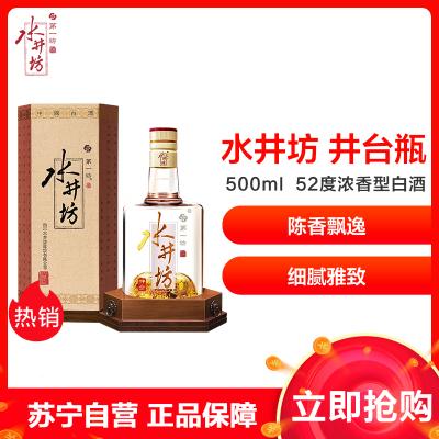 水井坊 井台瓶 52度 500mL 单瓶装 浓香型白酒