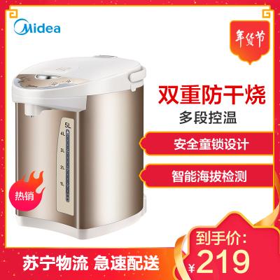 美的(Midea) 电热水瓶 PF701-50T 5L 支持电动出水 四段温控 三层隔热 防干烧 电水壶 电水瓶 土豪金