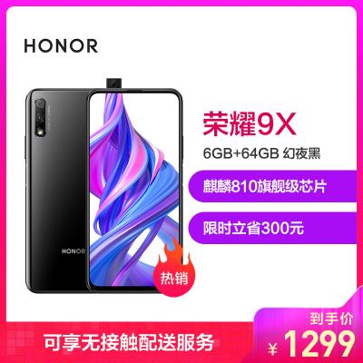 華為/榮耀(honor)9X 6GB+64GB 幻夜黑 移動聯通電信4G全網通 麒麟810 4000mAh超強續航 4800萬超清夜拍 6.59英寸升降全面屏手機