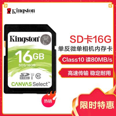 金士顿(Kingston)16GB 高速SD卡 读80MB/s CLASS 10相机内存卡存储卡 单反 微单闪存卡