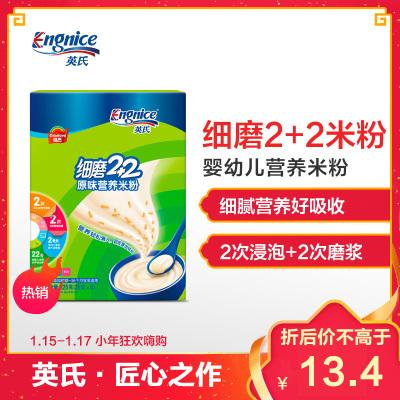 英氏(engnice) 健恩细磨2+2原味米粉225g盒装 宝宝辅食米粉 婴幼儿辅食 米糊 6-36个月
