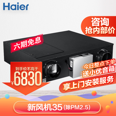 海爾(Haier)家用中央空調全熱除霾新風機系統除PM2.5全熱交換回收空氣凈化HQR-35BXF