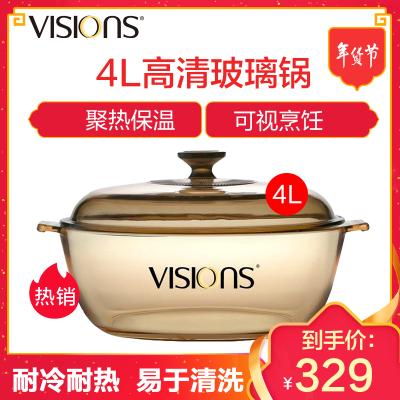 康宁(VISIONS)玻璃锅 VS-4L 家用4L汤锅煮锅炖锅 耐高温透明琥珀色锅 高清锅玻璃锅