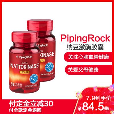 PIPING ROCK 納豆激酶膠囊60粒*2瓶 納豆提取物 納豆菌 營養保健產品