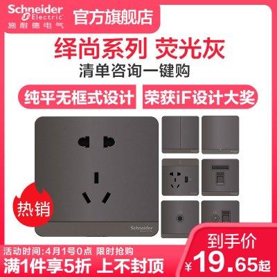 施耐德電氣(Schneider Electric) 繹尚熒光灰 開關插座86型面板 家用墻壁式 五孔一開弱電插座