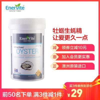 【讓愛更久一點】Enervite澳樂維他 高濃度牡蠣生蠔精膠囊2000mg/粒 30粒/瓶 男性保健 備孕
