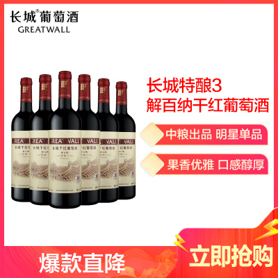 長城紅酒特釀3解百納干紅葡萄酒 750ml*6整箱裝