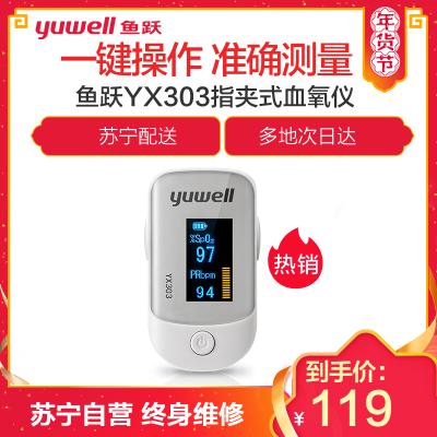 鱼跃(YUWELL)血氧仪YX303指夹式医用脉搏血氧仪血氧饱和度检测仪家用心率监测仪