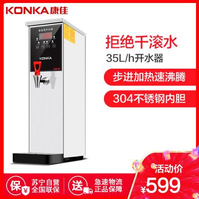 康佳(KONKA) KW-351 全自動開水器商用吧臺機奶茶店步進式開水機家用2KW不銹鋼內膽燒水爐茶吧飲水機