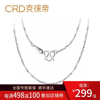 CRD克徠帝鉑金項鏈女士白金項鏈女Pt950素鏈元寶鏈可搭吊墜正品