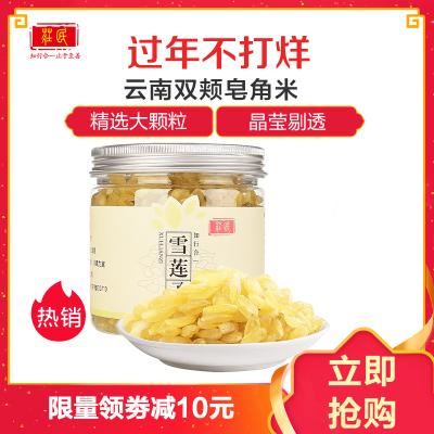 庄民(zhuangmin) 皂角米200g/罐 双荚雪莲子滋补养生茶 精选大颗粒 无硫无加糖 雪燕桃胶搭配伴侣