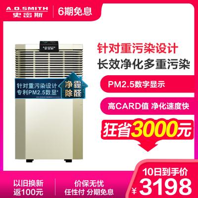 AO史密斯(A.O.Smith)空氣凈化器KJ550F-B12-P 新房除甲醛除霧霾二手煙 除細菌 PM2.5數字顯示