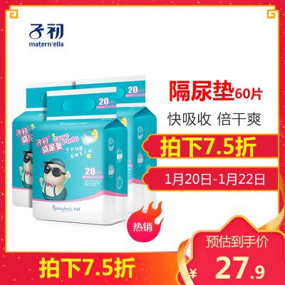 子初 隔尿垫婴儿用品一次性尿布宝宝防水新生护理垫月经垫大号尿垫 20片*3包(33*45cm)