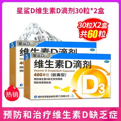 2盒套餐新效期】星鲨D维生素D滴剂30粒*2盒 用于预防和治疗维生素D缺乏症 如佝偻病 液体剂
