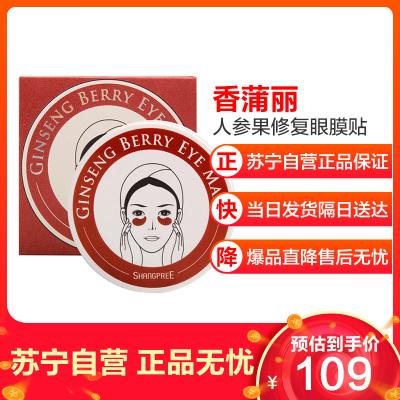 SHANGPREE 香蒲麗 紅公主人參果修復眼膜貼 60片(去細皺紋抗皺補水眼部面膜 淡化黑眼圈女眼貼膜 )
